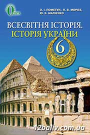 ГДЗ Історія 6 клас О.І. Пометун, П.В. Мороз, Ю.Б. Малієнко (2014). Відповіді та розв'язання