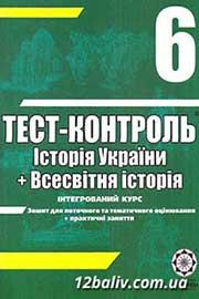 ГДЗ Історія 6 клас С.Л. Губіна, О.І. Уткіна (2011). Відповіді та розв'язання