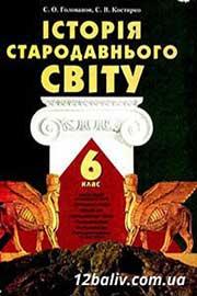 ГДЗ Історія 6 клас С.О. Голованов, С.В. Костирко (2006). Відповіді та розв'язання