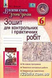 ГДЗ Історія 6 клас В.С. Власов (2014). Відповіді та розв'язання