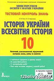 ГДЗ Історія України 10 клас О.В. Гісем, О.О Мартинюк (2011). Відповіді та розв'язання