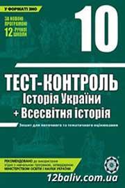 ГДЗ Історія України 10 клас В. В. Воропаєва (2014). Відповіді та розв'язання