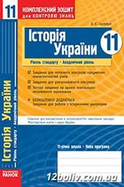 ГДЗ Історія України 11 клас О.Є. Святокум (2011). Відповіді та розв'язання