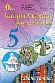 ГДЗ Історія України 5 клас О.В. Галегова, О.І. Пометун (2013). Відповіді та розв'язання