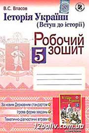 ГДЗ Історія України 5 клас В.С. Власов (2013). Відповіді та розв'язання