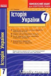 ГДЗ Історія України 7 клас О.Є. Святокум (2011). Відповіді та розв'язання