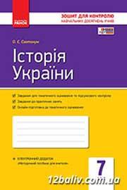 ГДЗ Історія України 7 клас О.Є. Святокум (2015). Відповіді та розв'язання