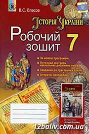 ГДЗ Історія України 7 клас В.С. Власов (2015). Відповіді та розв'язання
