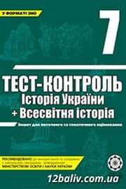ГДЗ Історія України 7 клас В.В. Воропаєва (2011). Відповіді та розв'язання