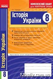 ГДЗ Історія України 8 клас О.Є. Святокум (2011). Відповіді та розв'язання