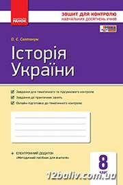 ГДЗ Історія України 8 клас О.Є. Святокум (2016). Відповіді та розв'язання