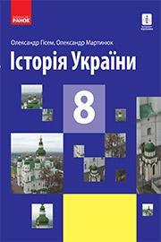 ГДЗ Історія України 8 клас О.В. Гісем, О.О. Мартинюк (2021). Відповіді та розв'язання