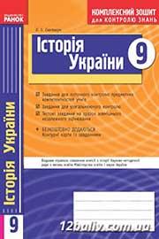 ГДЗ Історія України 9 клас О.Є. Святокум (2011). Відповіді та розв'язання