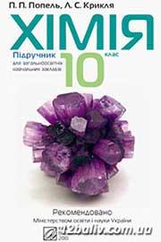 ГДЗ Хімія 10 клас П.П. Попель, Л.С. Крикля (2010). Відповіді та розв'язання