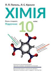 ГДЗ Хімія 10 клас П. П. Попель, Л. С. Крикля (2018). Відповіді та розв'язання