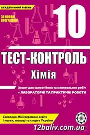 ГДЗ Хімія 10 клас Ю.В. Ісаєнко, С.Т. Гога (2011). Відповіді та розв'язання