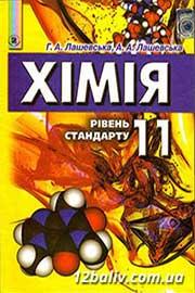 ГДЗ Хімія 11 клас Г.А. Лашевська, А.А. Лашевська (2011). Відповіді та розв'язання