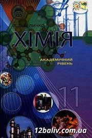 ГДЗ Хімія 11 клас Л.П. Величко (2011). Відповіді та розв'язання