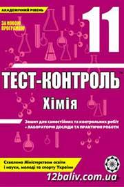 ГДЗ Хімія 11 клас Ю.В. Ісаєнко, С.Т. Гога (2010). Відповіді та розв'язання