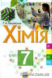 ГДЗ Хімія 7 клас Г.А. Лашевська (2007). Відповіді та розв'язання