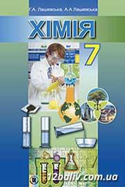ГДЗ Хімія 7 клас Г.А. Лашевська, А.А. Лашевська (2015). Відповіді та розв'язання