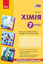 ГДЗ Хімія 7 клас І.І Черевань (2015). Відповіді та розв'язання