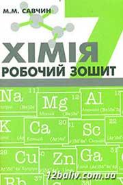 ГДЗ Хімія 7 клас М.М. Савчин (2015). Відповіді та розв'язання