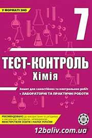 ГДЗ Хімія 7 клас Н.Є. Варавва, Н.Р. Парфеня, Н.І. Теслицька (2011). Відповіді та розв'язання