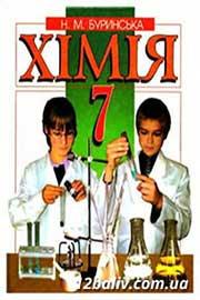 ГДЗ Хімія 7 клас Н.М. Буринська (2007). Відповіді та розв'язання