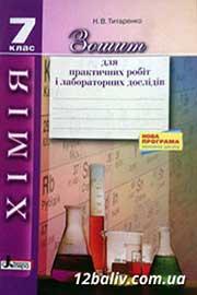 ГДЗ Хімія 7 клас Н.В. Титаренко (2015). Відповіді та розв'язання