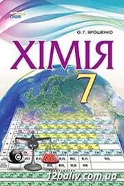 ГДЗ Хімія 7 клас О.Г. Ярошенко (2015). Відповіді та розв'язання