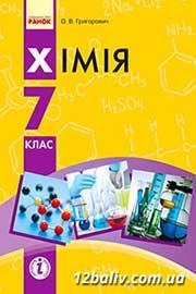 ГДЗ Хімія 7 клас О.В. Григорович (2015). Відповіді та розв'язання