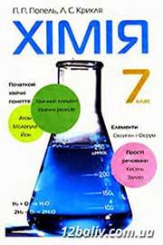 ГДЗ Хімія 7 клас П.П. Попель, Л.С. Крикля (2007). Відповіді та розв'язання
