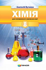 ГДЗ Хімія 8 клас А.М. Бутенко (2021). Відповіді та розв'язання