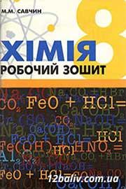 ГДЗ Хімія 8 клас М.М. Савчин (2013). Відповіді та розв'язання