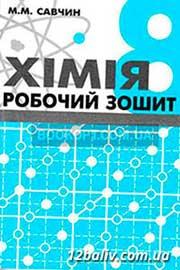 ГДЗ Хімія 8 клас М.М. Савчин (2016). Відповіді та розв'язання