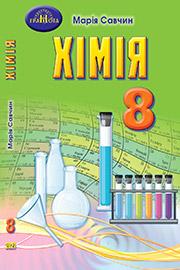 ГДЗ Хімія 8 клас М.М. Савчин (2021). Відповіді та розв'язання
