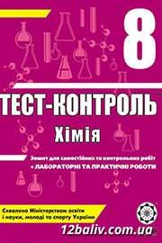 ГДЗ Хімія 8 клас Н.Є. Варавва, Н.Р. Парфеня, Н.І. Теслицька (2011). Відповіді та розв'язання