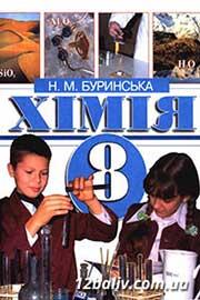 ГДЗ Хімія 8 клас Н.М. Буринська (2008). Відповіді та розв'язання