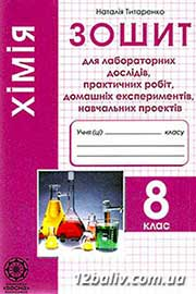 ГДЗ Хімія 8 клас Н.В. Титаренко (2016). Відповіді та розв'язання