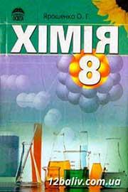 ГДЗ Хімія 8 клас О.Г. Ярошенко (2008). Відповіді та розв'язання