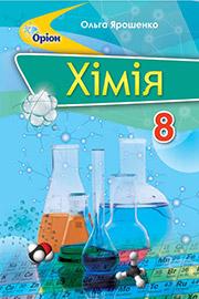 ГДЗ Хімія 8 клас О.Г. Ярошенко (2021). Відповіді та розв'язання