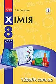 ГДЗ Хімія 8 клас О.В. Григорович (2016). Відповіді та розв'язання