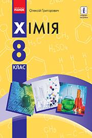 ГДЗ Хімія 8 клас О.В. Григорович (2021). Відповіді та розв'язання