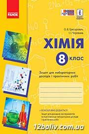 ГДЗ Хімія 8 клас О.В. Григорович, І.І. Черевань (2016). Відповіді та розв'язання