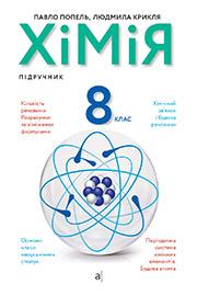 ГДЗ Хімія 8 клас П.П. Попель, Л.С. Крикля (2021). Відповіді та розв'язання