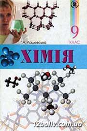ГДЗ Хімія 9 клас Г.А. Лашевська (2009). Відповіді та розв'язання