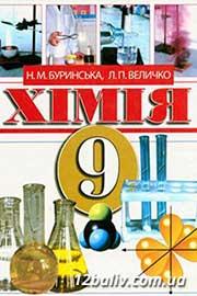 ГДЗ Хімія 9 клас Н.М. Буринська, Л.П. Величко (2009). Відповіді та розв'язання