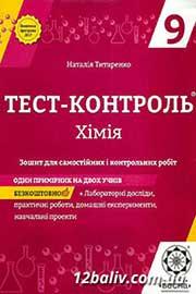 ГДЗ Хімія 9 клас Н.В. Титаренко (2017). Відповіді та розв'язання