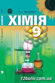 ГДЗ Хімія 9 клас О.Г. Ярошенко (2009). Відповіді та розв'язання
